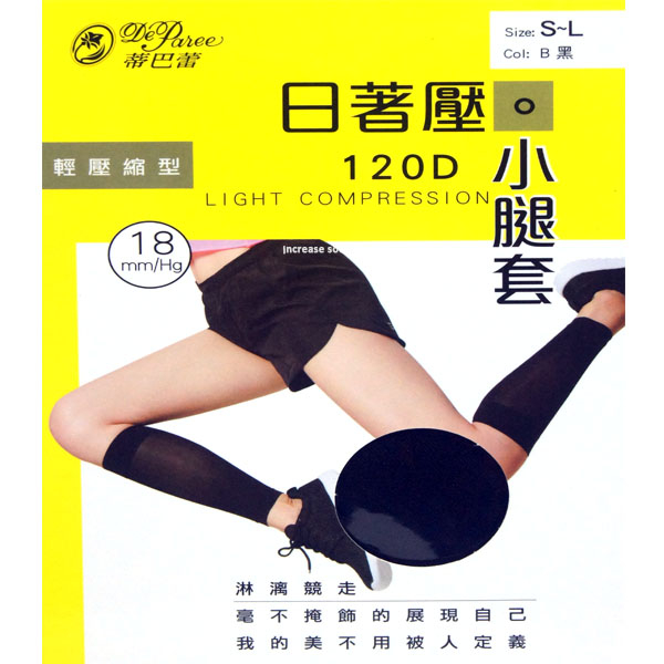 蒂巴蕾 小腿套 120D 日著壓 小腿套 台灣製 De Paree 蒂巴蕾