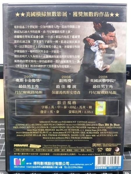挖寶二手片-E38-002-正版DVD-電影【黑金企業】-丹尼爾戴路易斯(直購價)