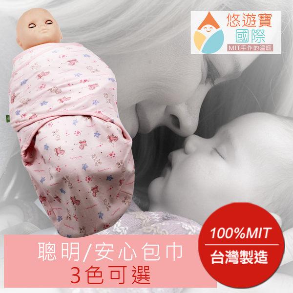 【悠遊寶國際-MIT手作的溫暖】台灣精製-聰明/安心包巾(甜蜜粉)