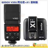 神牛 GODOX V350 閃光燈 + X1 發射器 公司貨 V350S V350F V350C 閃燈 TTL GN36