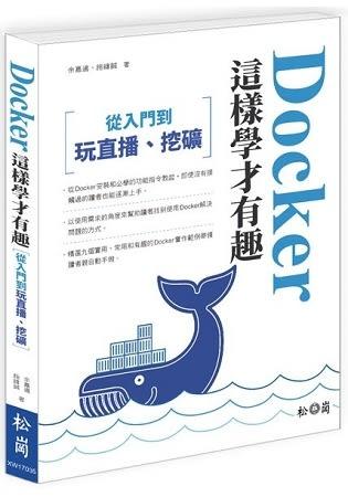 Docker這樣學才有趣:從入門,到玩直播、挖礦