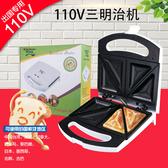 110V三明治機三文治機特別定制早餐機烤麵包機 交換禮物