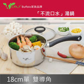 【Calf小牛】不銹鋼單柄湯鍋18cm / 2.3L(BB2C005)