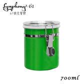 ~61 號交響樂~不鏽鋼防潮氣密收納罐密封罐綠色700ml 可分類儲存茶葉糖果咖啡奶粉等