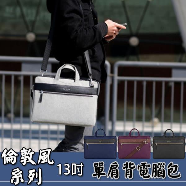 筆電包 電腦包 公事包 手提包 單肩背包 斜挎商務 卡提諾 倫敦風系列