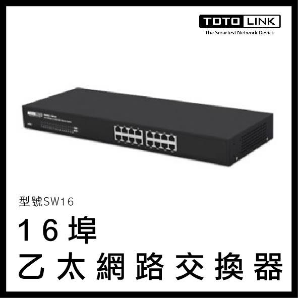 TOTOLINK 16埠 乙太網路交換器 SW16 網路交換器 網路 十六埠 網路設備