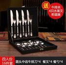 西餐刀叉勺兩件套家用西餐餐具牛排刀叉【四人份16件套】
