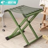 摺疊椅子摺疊凳子小馬扎摺疊便攜戶外釣魚椅小板凳家用小凳子 至簡元素