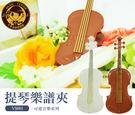 【小麥老師 樂器館】提琴造型小譜夾 VS001【A696】小譜夾 夾子 名片夾 譜夾 樂譜夾 單售