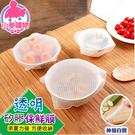 ✿現貨 快速出貨✿【小麥購物】透明矽膠保鮮膜 食品矽膠密封保鮮蓋 高彈性可伸縮【Y424】