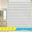 仿百葉磨砂玻璃貼紙透光不透明窗貼衛生間防...