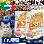 【培菓平價寵物網】(送購物金50元)法米納Farmina》ND低榖挑嘴成貓天然糧羊肉藍莓-300g