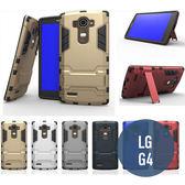 LG G4 二合一支架 防摔 盔甲 TPU+PC材質 手機套 手機殼 保護殼 保護套