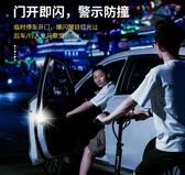 倍思 閃爍汽車用品車門警示燈LED裝飾燈免改裝無線防追尾防撞感應