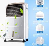 空調扇單冷型冷風機家用靜音遙控制冷扇水冷制冷器行動小空調  西城故事