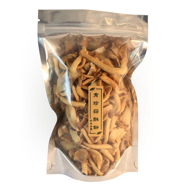 秀珍菇酥餅-茶食的新口味