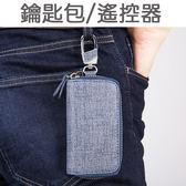 鑰匙包 牛仔紋 網格紋 多功能 鎖匙包 鑰匙包【CL933】 icoca  01/04