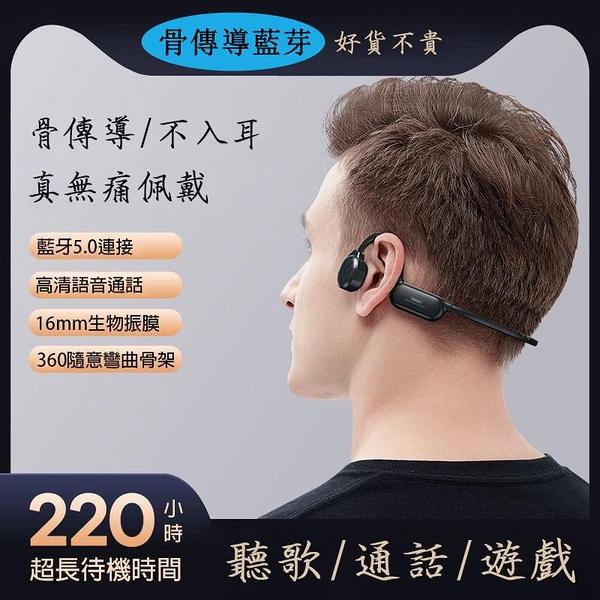 【免運費】骨傳導藍牙耳機 骨傳導耳機 兼容 iOS 和 Android 藍牙耳機 V5.0 版 iPhone12 iPhone11 Note20 S21