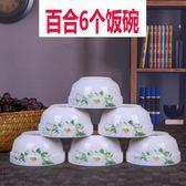 6個飯碗 家用4..5英寸米飯碗陶瓷碗