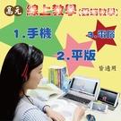 高元 食品技師總複習班課程(109行動版...