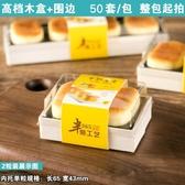 高檔半熟芝士包裝盒2/4粒裝3個裝長方形蛋糕芝士烘焙打包盒子木盒