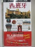 【書寶二手書T4/旅遊_BEG】西班牙_原價950_DK 編譯部