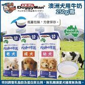*King Wang*DoggyMan《澳洲犬用牛奶-老犬|成犬|幼犬》250ML/瓶 犬用牛奶