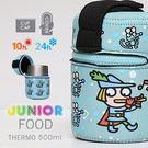 西班牙Laken FOOD THERMO 兒童食物保溫罐(0.5L)藍色/吹笛人#KP5-H【AH50030】