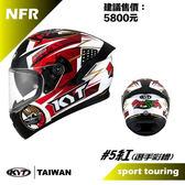 [中壢安信] 『送原廠墨片』 KYT NF-R #5 紅 選手彩繪 內墨片 全罩式 安全帽 NFR