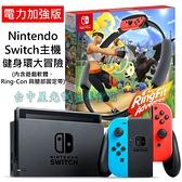 電力加強版【健身冒險組】 Switch NS主機 電光紅藍+健身環大冒險 RingFit同捆組 【台中星光電玩】