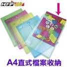 《享亮商城》G900 黃 壓花黏扣袋資料袋(A4) HFP