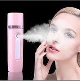 款噴霧補水儀儀加濕冷噴機迷你便攜式臉部保濕蒸臉器 9號潮人館