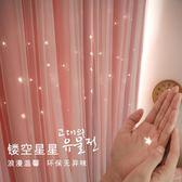 落地窗簾 韓式鏤空星星臥室全遮光公主風夢幻雙層飄窗窗簾