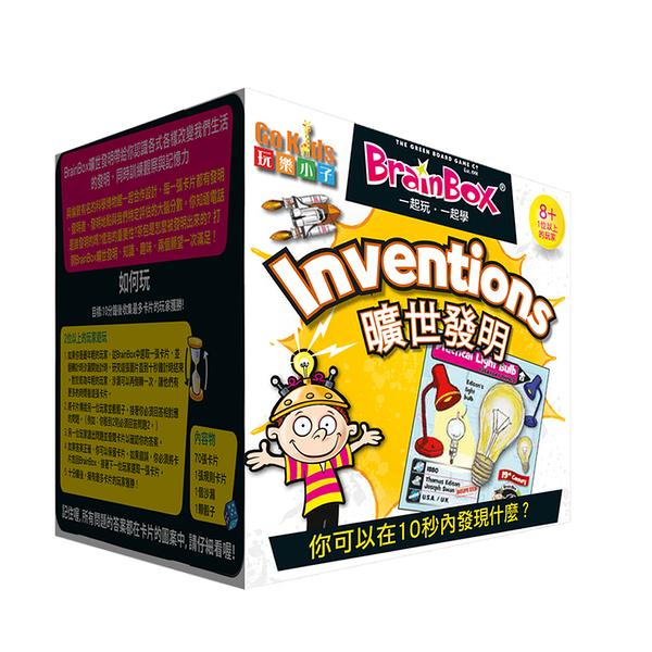 【樂桌遊】大腦益智盒-曠世發明 Brain Box:Invention