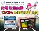 【久大電池】麻聯電機 發電機 UPS 緊急電源輸出 SR1220 (12V20A) 預備電源充電機 反接保護
