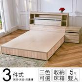 IHouse-秋田 日式收納房間組(床頭箱+床底+床邊櫃)-雙人5尺雪松