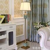 美式簡約茶幾落地燈美式鄉村地中海藍色客廳臥室書房歐式落地立燈 聖誕節全館免運