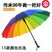 特價16骨素色彩虹傘長柄直桿傘防風傘晴雨傘商務傘定制logo廣告傘