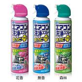 日本 Earth 興家安速 抗菌免水洗冷氣清潔劑 420ml 無香/森林/花香