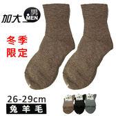 毛襪    加大寬口大男人保暖兔毛毛襪  素面款  本之豐