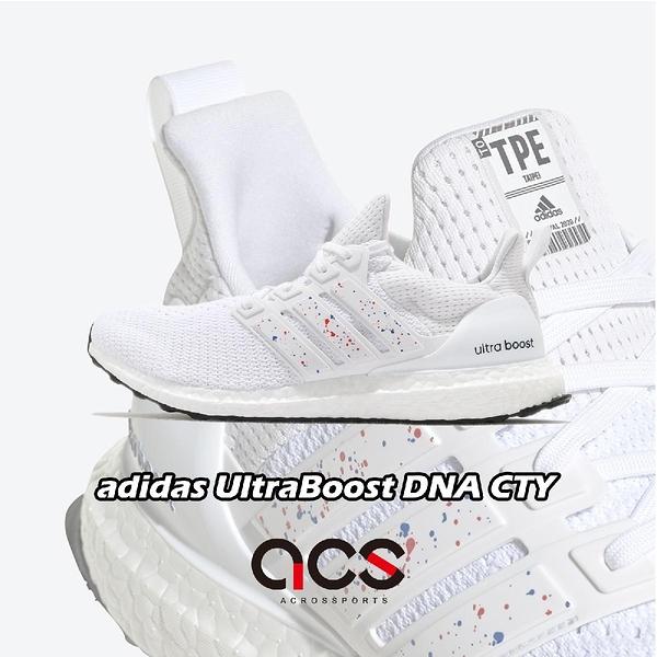 adidas 慢跑鞋 UltraBoost DNA CTY 白 男鞋 女鞋 台北 Boost 頂級緩震舒適 運動鞋 【ACS】 FZ4862