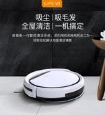 掃地機器人V3P智能家用全自動吸塵掃地拖地一體機吸毛發 熊熊物語