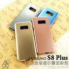 韓國 iJELLY 仿金屬 三星 SAMSUNG S8 Plus G955 6.2吋 手機殼 軟殼 霧面