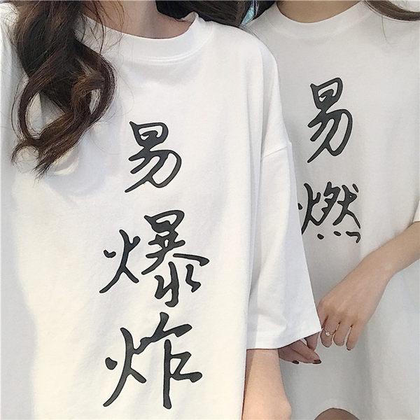 [協貿國際]T恤 圓領港味復古風獨家定制易燃易爆炸情侶閨蜜裝1入