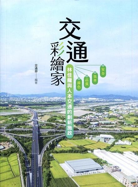 交通彩繪家-林佳龍與人本交通的創新施政