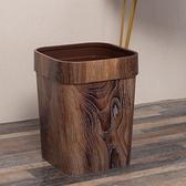 仿木紋垃圾桶家用客廳無蓋大號創意正方形塑料壓圈衛生間紙簍