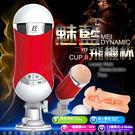 情趣用品 電動飛機杯 自愛器 魅藍二世 真人發音+聲控 50頻震動 吸盤自慰杯 紅色 USB充電