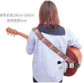個性波米風吉它背帶學生加厚電吉它貝司民謠木吉它棉背帶經典款 快速出貨