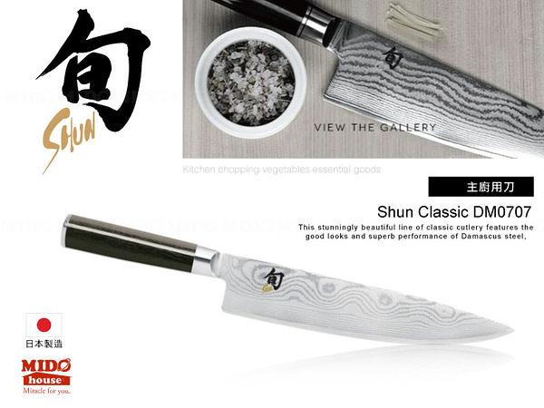 日本Shun旬牌系列『DM0707主廚用刀』25cm《Midohouse》