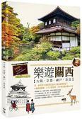 (二手書)樂遊關西:大阪.京都.神戶.奈良